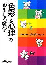 【中古】 「色彩と心理」のおもしろ雑学 だいわ文庫/ポーポー・ポロダクション【著】 【中古】afb