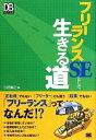 【中古】 フリーランスSEとして生きる道 DB Magazine SELECTION/三好康之【著】 【中古】afb