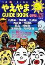 【中古】 やえやまGUIDEBOOK(2010年〜2011年版) /旅行・レジャー・スポーツ(その他) 【中古】afb
