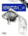【中古】 初めてのC# /ジェシーリバティ,ブライアンマクドナルド【著】,日向俊二【訳】 【中古】afb