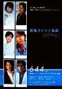 【中古】 男性タレント名鑑(2007ver.) /カバー【編】 【中古】afb