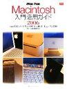 """【中古】 Macintosh入門・活用ガイド(2006) Intelプロセッサ・Mac OS X v10.4""""Tiger""""対応版 Mac Fan BOOKS/MacF 【中古】afb"""