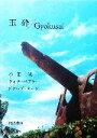 【中古】 玉砕/Gyokusai /小田実,ティナペプラー,...
