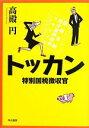 【中古】 トッカン 特別国税徴収官 /高殿円【著】 【中古】afb