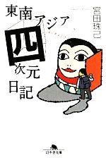 【中古】 東南アジア四次元日記 幻冬舎文庫/宮田...の商品画像