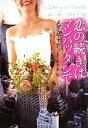 【中古】 恋の続きはマンハッタンで ライムブックス/メグキャボット【著】,松本裕【訳】 【中古】afb