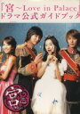 【中古】 『宮〜Love in Palace』ドラマ公式ガイドブック /趣味・就職ガイド・資格(その他) 【中古】afb