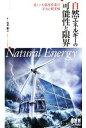 【中古】 自然エネルギーの可能性と限界 風力・太陽光発電の実力と現実解 /石川憲二【著】 【中古】afb