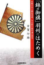 【中古】 「錦の御旗」羽州にはためく /古賀行雄(著者) 【中古】afb