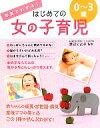 【中古】 写真でわかる!はじめての女の子育児0〜3歳 /渡辺とよ子【監修】 【中古】afb