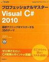 【中古】 プロフェッショナルマスターVisual C#2010 最新テクニックをマスターする35のテーマ MSDNプログラミングシリーズ/川俣晶【..