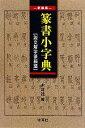 【中古】 篆書小字典 説文解字篆韻譜 /木耳社【編】 【中古】afb