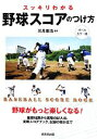 【中古】 スッキリわかる野球スコアのつけ方 /三井康浩【監修】 【中古】afb