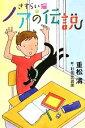 【中古】 さすらい猫 ノアの伝説 /重松清【著】,杉田比呂美【絵】 【中古】afb