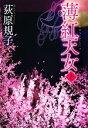 【中古】 薄紅天女(上) 徳間文庫/荻原規子【著】 【中古】afb