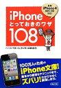 【中古】 iPhoneとっておきのワザ108 朝日文庫/パソコンで困ったときに開く本編集部【編】 【中古】afb