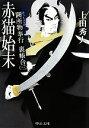 【中古】 赤猫始末(3) 闕所物奉行裏帳合 中公文庫/上田秀人【著】 【中古】afb