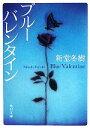 【中古】 ブルーバレンタイン 角川文庫/新堂冬樹【著】 【中古】afb