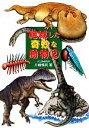 【中古】 絶滅した奇妙な動物(2) /川崎悟司【著】 【中古】afb