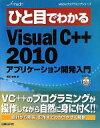 書, 雜誌, 漫畫 - 【中古】 ひと目でわかるMicrosoft Visual C++ 2010アプリケーション開発入門 /増田智明【著】 【中古】afb