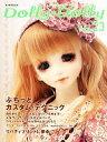 【中古】 Dolly*Dolly(Vol.23) お人形MOOK/グラフィック社編集部【編】 【中古】afb