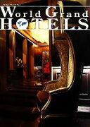 【中古】 World Grand Hotels /商店建築社【編】 【中古】afb