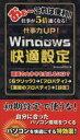 【中古】 Windows 快適設定 /windows研究会(著者) 【中古】afb