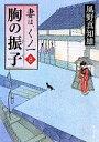 【中古】 胸の振子 角川文庫妻は、くノ一8/風野真知雄【著】 【中古】afb