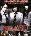 【中古】 劇場版 ほんとうにあった怖い話 3D(Blu?ray Disc) /映画・ドラマ,室井孝介