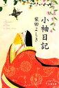 【中古】 小袖日記 文春文庫/柴田よしき【著】 【中古】afb