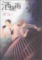 【中古】 洒涙雨 バーズCルチルコレクション/ホコ(著者) 【中古】afb