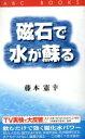 【中古】 磁石で水が蘇る 飲むだけで効く磁化水パワー ABC books/藤本憲幸(著者) 【中古】afb