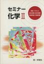 【中古】 '10 セミナー化学2  /第一学習社編集部(著者) 【中古】afb