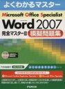 【中古】 Microsoft Office Specialist Microsoft Office Word 2007 完全マスター2 模擬問題集 /情報・通信 【中古】afb