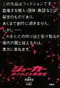【中古】 ジョーカー 許されざる捜査官 /武藤将吾【脚本】,木俣冬【ノベライズ】 【中古】afb