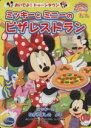 【中古】 おいでよ!トゥーンタウンミッキーとミニーのピザレストラン /田中伸輔(著者) 【中古】afb