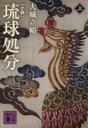 【中古】 小説 琉球処分(上) 講談社文庫/大城立裕【著】 【中古】afb