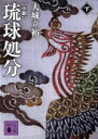 【中古】 小説 琉球処分(下) 講談社文庫/大城立裕【著】 【中古】afb