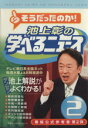 池上彰の学べるニュース(2) /池上彰(著者) afb