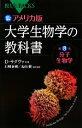 【中古】 カラー図解 アメリカ版 大学生物学の教科書(第3巻) 分子生物学 ブルーバックス/デイヴィ