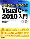 【中古】 プログラムを作ろう!Microsoft Visual C++ 2010入門 Expressエディションで学ぶはじめてのプログラミング /WINGSプロ..