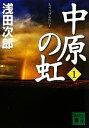【中古】 中原の虹(1) 講談社文庫/浅田次郎【著】 【中古】afb