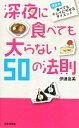【中古】 深夜に食べても太らない50の法則 伊達式食べてもキレイにやせるダイエット 日文新書日文実用PLUS/伊達友美【著】 【中古】afb