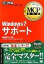 【中古】 MCP教科書Windows7サポート /甲田章子(...