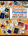 【中古】 Illustrator + Photoshopブラシ&パターンデザイナーズテクニック /宮本幸男,みやもとのぶこ【著】 【中古】afb