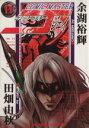 【中古】 コミックマスターJ(11) ヤングキングアワーズ/余湖裕輝(著者) 【中古】afb