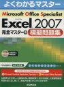 【中古】 Microsoft Office Specialist Microsoft Office Excel 2007 完全マスター2 模擬問題集 よくわかる 【中古】afb