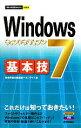 【中古】 Windows7基本技 今すぐ使えるかんたんmini/技術評論社編集部,オンサイト【著】 【中古】afb