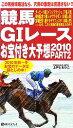 【中古】 競馬G1レースお宝付き大予想(2010 PART2) ベストセレクト/上戸ともひこ【著】 【中古】afb