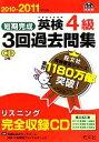 【中古】 短期完成英検4級3回過去問集(2010‐2011年対応) /旺文社【編】 【中古】afb